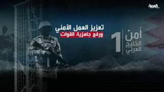 البحرين.. بدء التمرين المشترك أمن الخليج العربي واحد