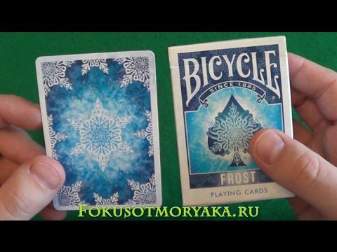 Обзор ЛЕДЯНОЙ Колоды BICYCLE FROST. Где Купить Игральные Карты Дешевле - ФОКУСЫ ОТ МОРЯКА