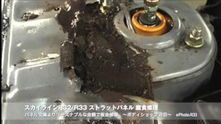 R32 33 ストラットパネル腐食修理 〜ボディショップ沼田〜