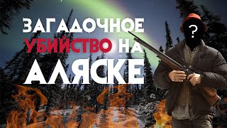 Загадочное убийство на Аляске