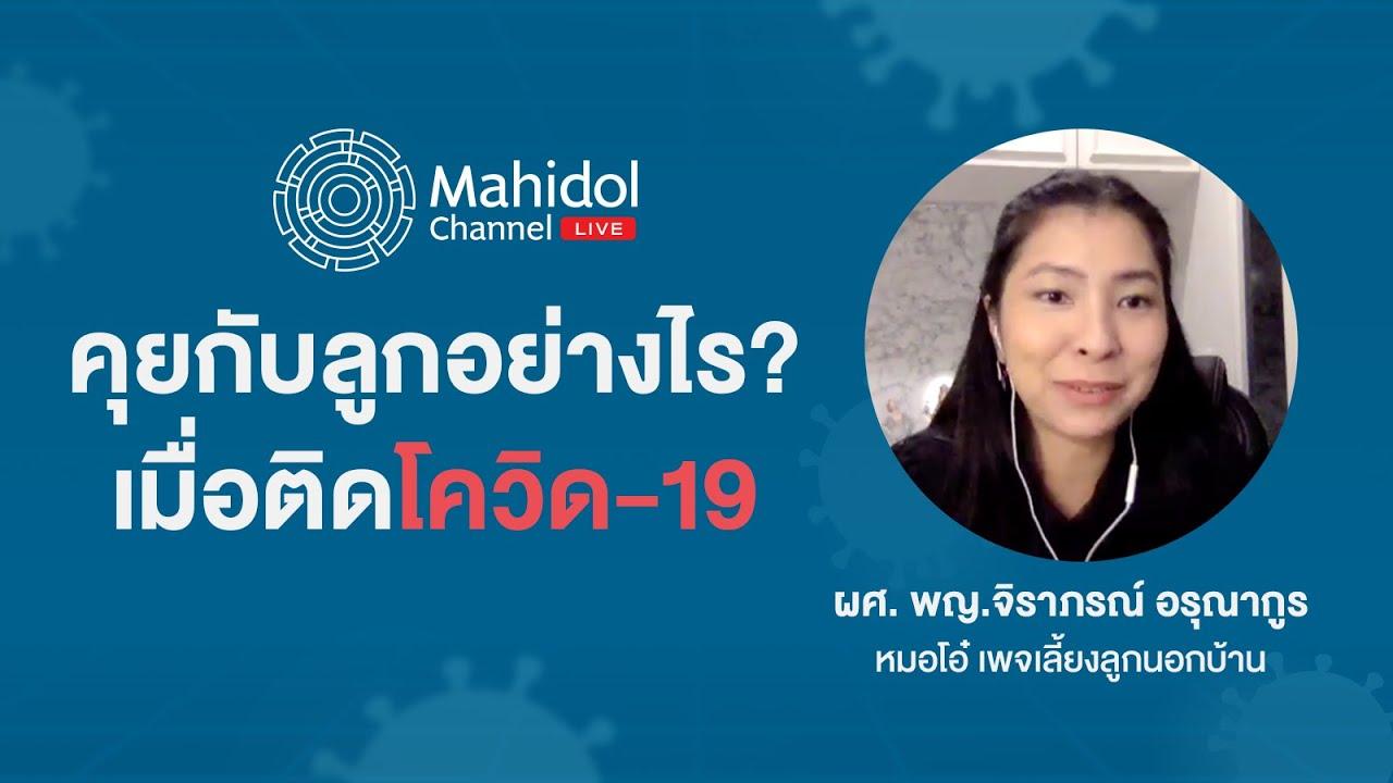เมื่อติดโควิด-19 ควรบอกลูกอย่างไรดี?   Mahidol Channel Live