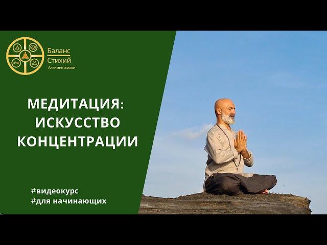 Видео - курс по медитации для начинающих, часть первая - Концентрация! - Промо!