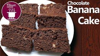 Chocolate Banana Cake || Easy Recipe