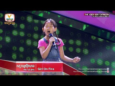 ណូ សួស៊ីវហេង - Girl on Fire (The Blind Auditions Week 3 | The Voice Kids Cambodia 2017)