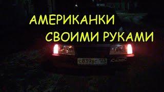 видео Устанавливаем габариты в поворотниках ВАЗ 2114