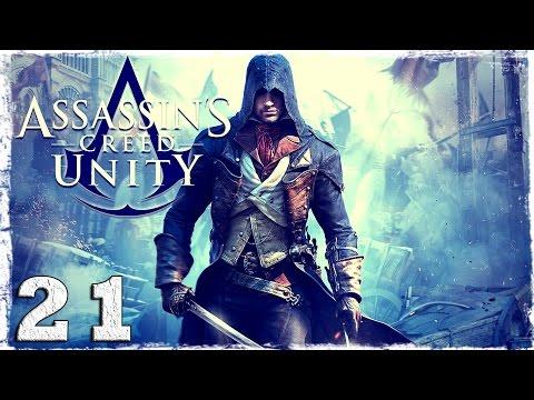 Смотреть прохождение игры Assassin's Creed: Unity. #21: Новые испытания. Новые награды.
