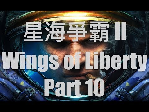 StarCraft II Wings of Liberty Playthrough in Mandarin Chinese Part 10