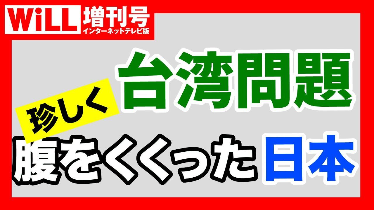 【白川司 × saya】やるときはやる?台湾紛争で腹をくくった日本【WiLL増刊号#578】