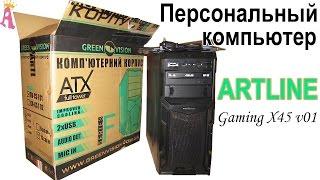 Розпакування огляд персональний ігровий комп'ютер Artline Gaming X45 V01 x45v01 Computer Unboxing