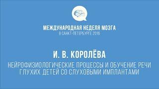 И. В. Королёва: Нейрофизиологические процессы и обучение речи глухих детей со слуховыми имплантами