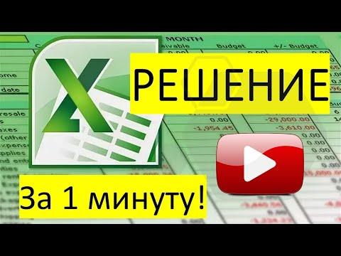 Как в Excel копировать несколько диапазонов ячеек