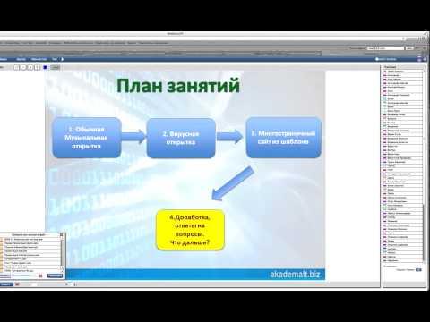 Видео урок по созданию сайта смотреть сайт компании деловые линии екатеринбург
