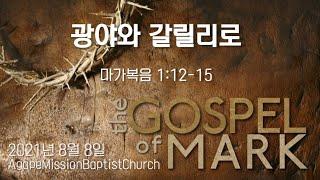 2021 0808 광야와 갈릴리로 | 마가복음 1:12-15 | 김현수 목사