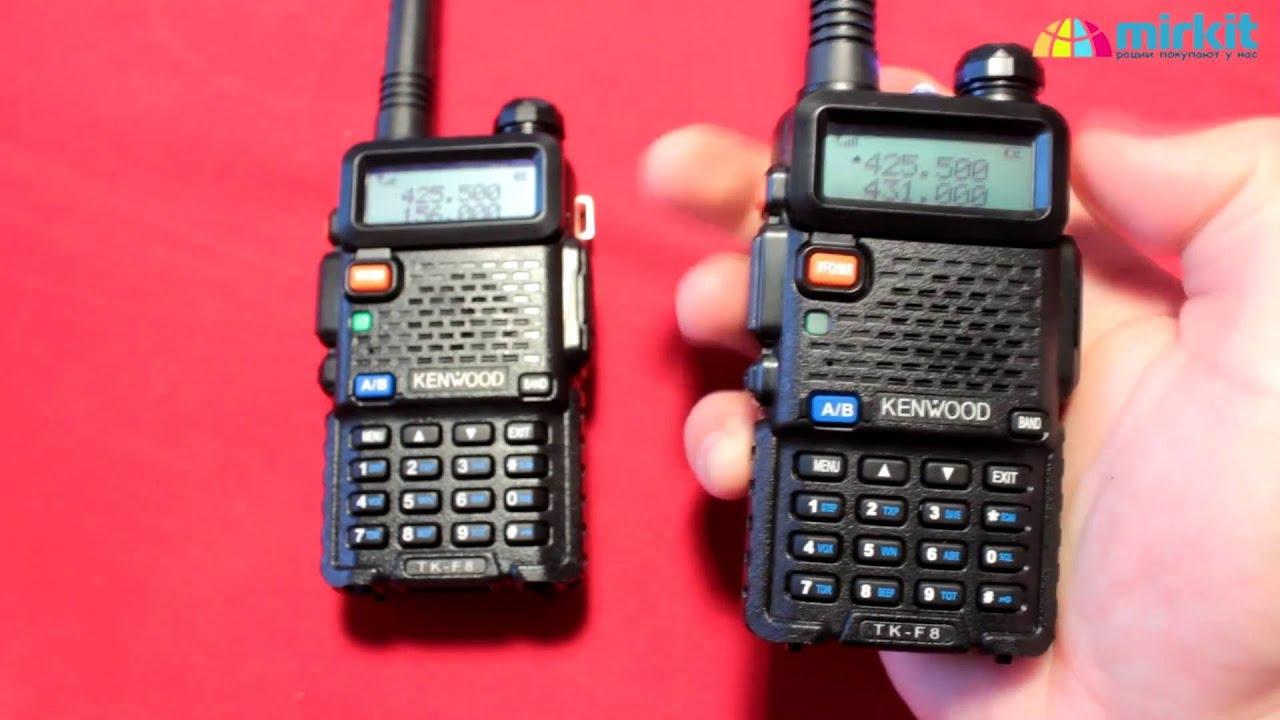 Портативные радиостанции kenwood — сравнить модели и купить в проверенном магазине. В наличии популярные новинки и лидеры продаж. Поиск по параметрам, удобное сравнение моделей и цен.