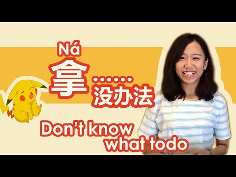 Special usages of 拿(na2) - Learn Chinese with Manga Mandarin