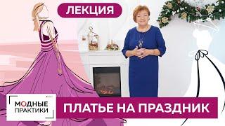 В чем встречать новый год 2021 Как выбрать праздничное платье Лекция от Ирины Михайловны Паукште