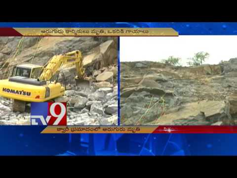 Accident at granite quarry kills 6 in Guntur - TV9