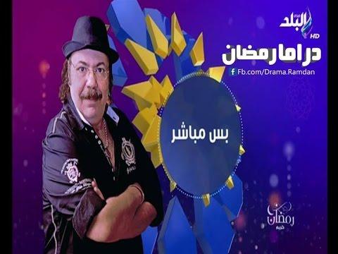 إعلان مسلسل #بس_مباشر / طلعت زكريا /على صدي البلد / رمضان 2016