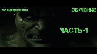 Невероятный Халк Прохождение-Часть-1-ТРЕНИРОВКА