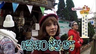 【日本】東京必去景點「青梅赤塚不二夫會館」穿越時空到昭和!食尚玩家 thumbnail