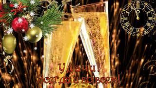 С Новым Годом 2019 - годом свиньи! Красивые новогодние видео поздравления на НОВЫЙ ГОД. NEW Santa