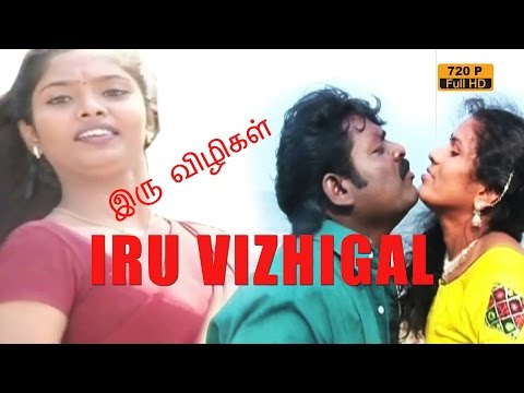 IRU VIZHIGAL | latest tamil full movie | இரு  விழிகள்