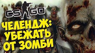 ЧЕЛЕНДЖ: УБЕЖАТЬ ОТ ТОЛПЫ ЗОМБИ - CS:GO Zombie Escape