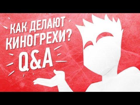 ЖИЗНЬ КИНОГРЕШНИКА (Q&A с Далбеком)