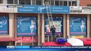 Грудной ребенок выпал из окна третьего этажа в Тюмени