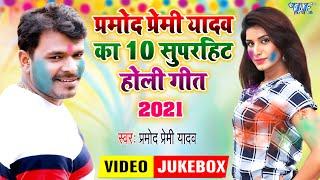 #Pramod_Premi_Yadav का 10 सुपरहिट होली गीत   #VIDEO_JUKEBOX_2021   Bhojpuri Holi Song