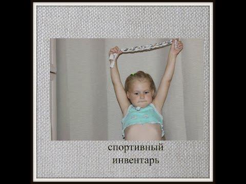 Спортивная косичка/Инвентарь для физкультуры дома/своими руками/