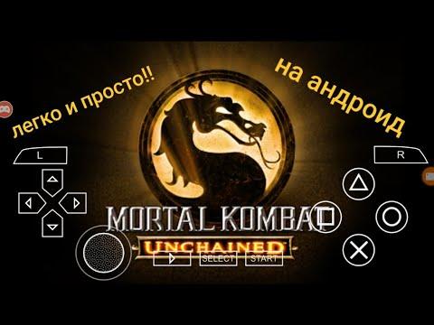 ТУТОРИАЛ КАК СКАЧАТЬ Mortal Kombat Deception НА АНДРОИД