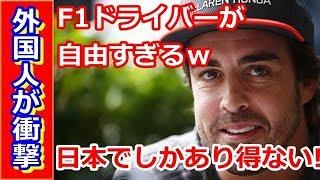 【海外の反応】日本でしかあり得ない!日本滞在中のF1レーサーが一般観光客と化している事に外国人が衝撃を受ける