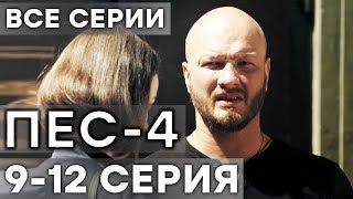 Сериал ПЕС 4 СЕЗОН - 9-12 серия - ВСЕ СЕРИИ ПОДРЯД | СЕРИАЛЫ ICTV