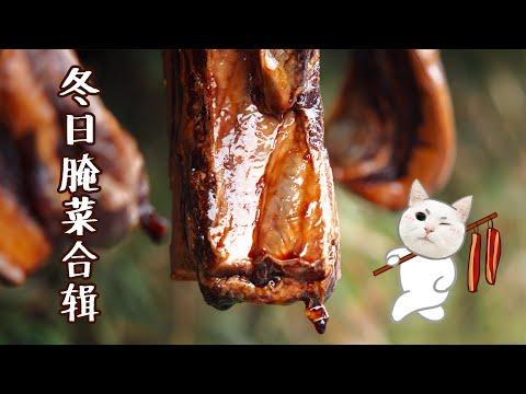 【冬日腌菜】实用全攻略!不腌菜还算什么冬天?