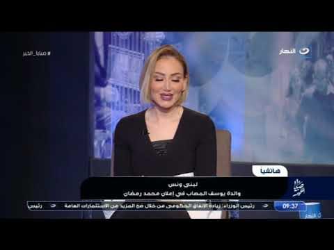 صبايا الخير | الفنانة لبنى ونس والدة يوسف المصاب في إعلان محمد رمضان تخرج عن صمتها وتفجر مفاجأة !