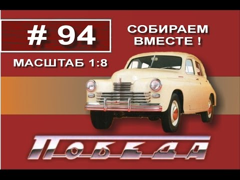 видео: Сборка модели Победа М20 1:8 Деагостини - 94 выпуск из 100