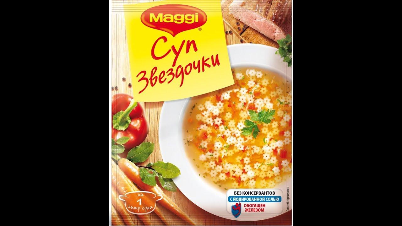 суп со звездочками рецепт