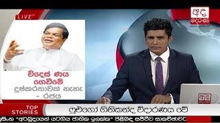 Ada Derana Prime Time News Bulletin 06.55 pm - 2018.11.20 Thumbnail