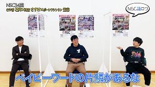 NSC語ログ#20 大阪34期 さや香 石井 × 滝音 さすけ × ポートワシントン 笠谷