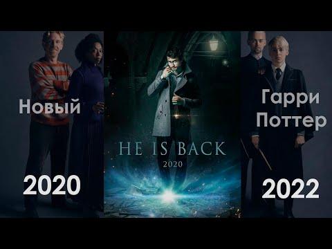 НОВЫЙ ФИЛЬМ О ГАРРИ ПОТТЕРЕ  2020