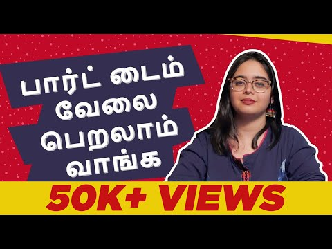 பார்ட் டைம் வேலை பெறலாம் வாங்க | How to find a part-time job in tamil