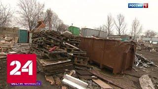 В промзоне на юго-востоке Москвы обнаружили незаконную свалку - Россия 24