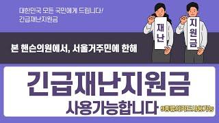 강남 서초 재난지원금 사용가능 성형외과