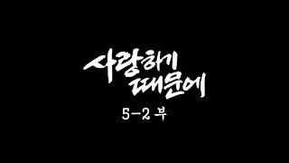 [인간극장] '사랑하기 때문에 5-2부' - 대전 동구 / KBS 20061020 방송