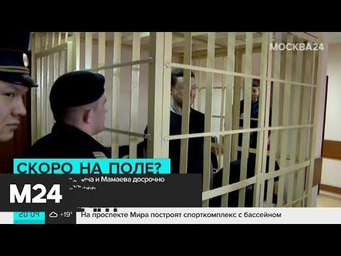 Чем будут заниматься Кокорин и Мамаев после освобождения - Москва 24
