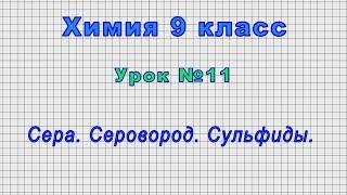 Химия 9 класс (Урок№11 - Сера. Серовород. Сульфиды.)