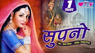 Supno सुणल्यो सहेलियों म्हारी   Kurja   राजस्थानी विरह गीत   Seema Mishra   New Rajasthani Song