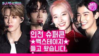 Baixar [슈퍼콘서트 in 인천] 짜란~♡٩(❛∀❛)✧ˈ‧˚백스테이지 들고 왔습니다! │@SBS SUPER CONCERT IN INCHEON_2019.10.6