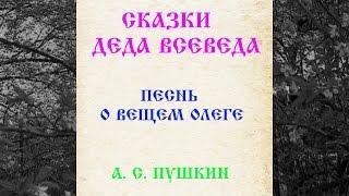 ПУШКИН 042 ПЕСНЬ О ВЕЩЕМ ОЛЕГЕ